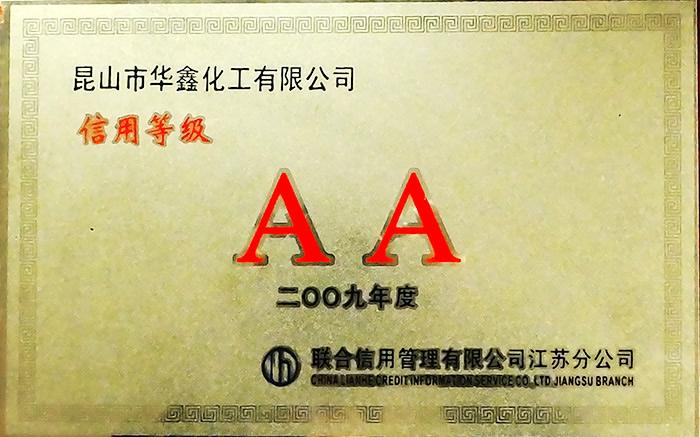 信用等级AA